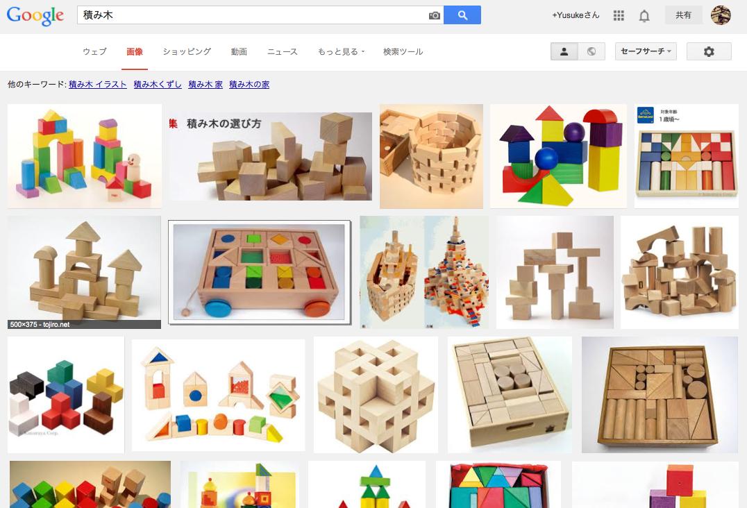 積み木 画像検索