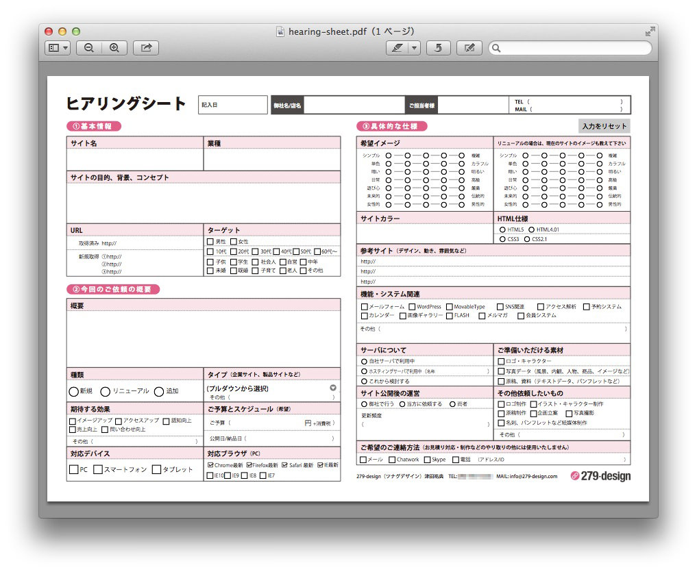 hearing-sheet