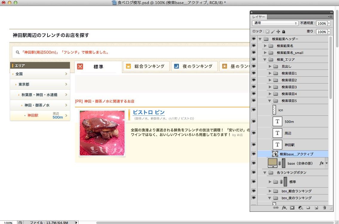 食べログのデザインをPhotoshopで模写