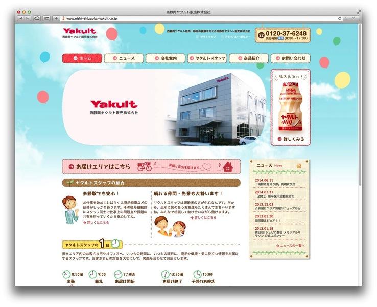 西静岡ヤクルト販売株式会社